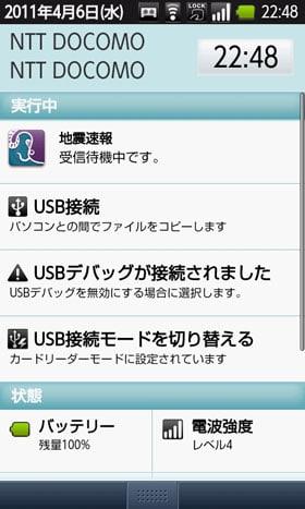 なまず速報βは常駐するアプリ