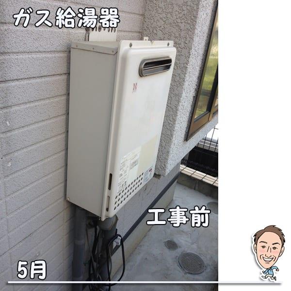 博多の建築士三兄弟_ガス給湯器YS2050R