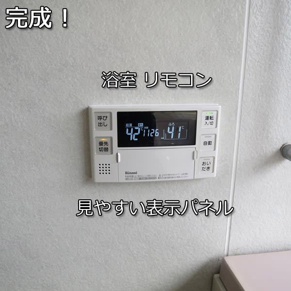 リンナイ浴室リモコンBC-220V