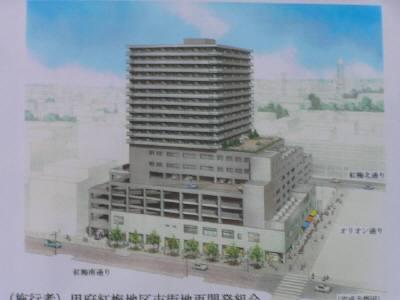 紅梅地区再開ビル完成予想図
