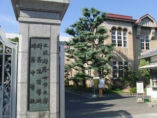 樟 蔭 大学 大阪 女子