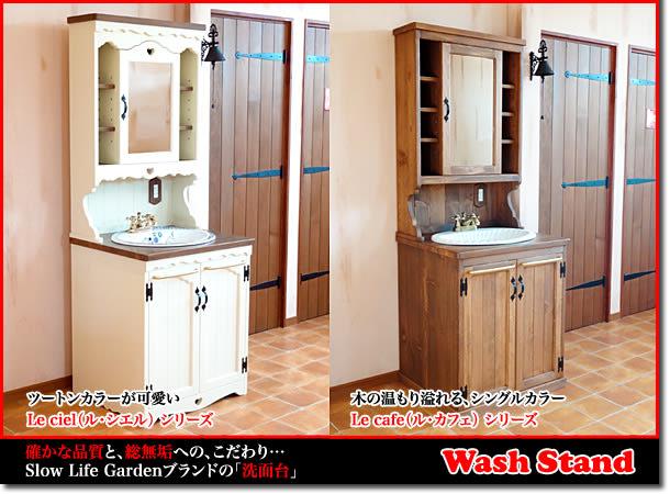 カントリー家具洗面台・洗面化粧台・ウォッシュスタンド