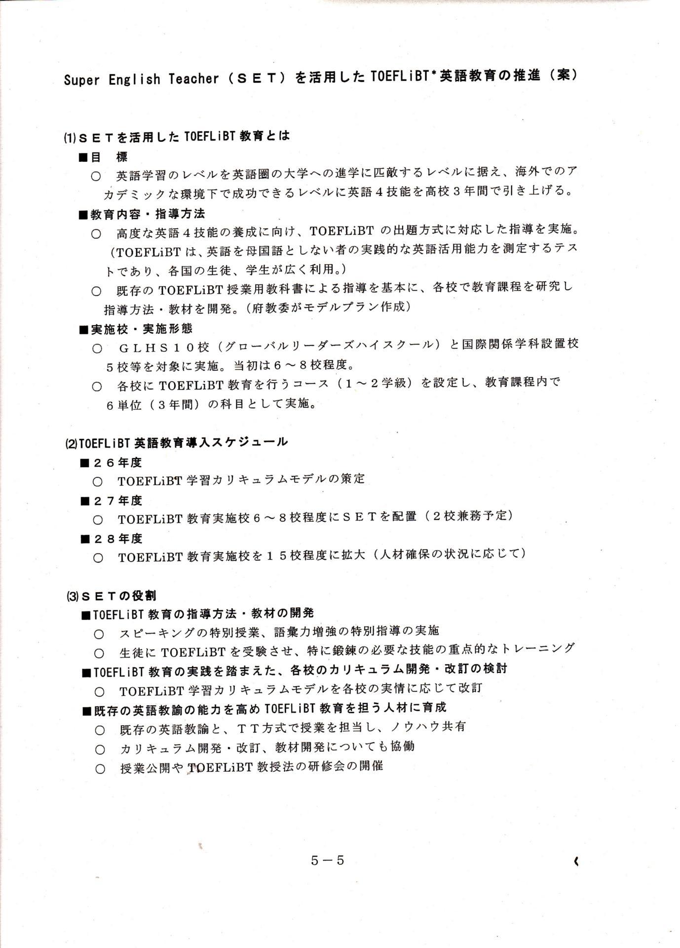 大阪 市 起立 斉唱 命令