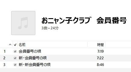 お ニャン 子 クラブ 会員 番号 お ニャン 子 クラブ 演歌 歌手