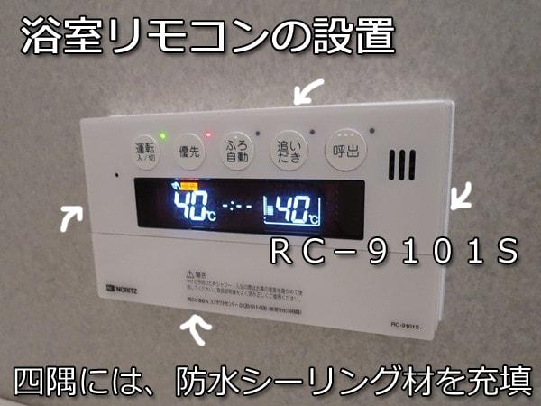 RC-9101S浴室リモコン