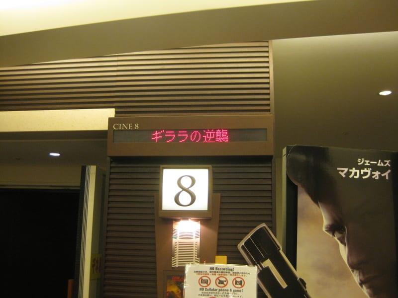 Haneda_exselhotel_shari_008