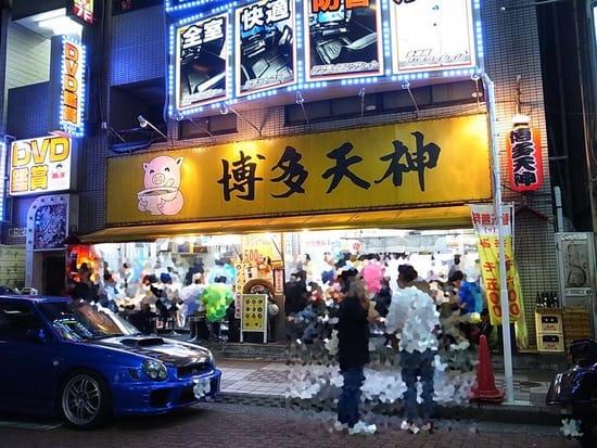 渋谷の博多天神
