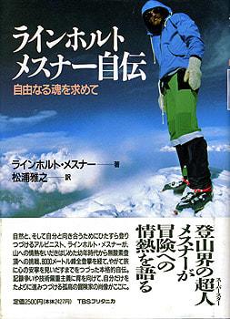 ラインホルト・メスナー - ペンギン夫婦の山と旅