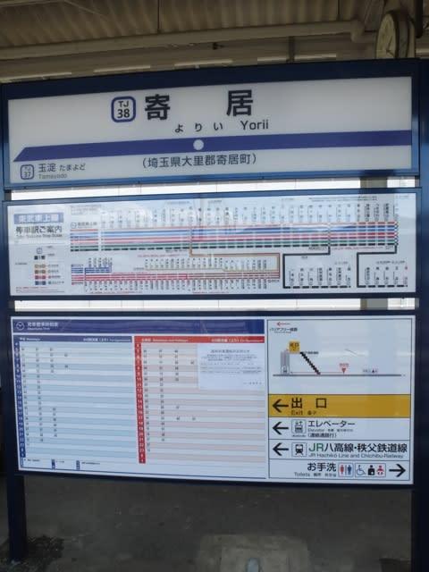 東上線の寄居駅駅名標と路線図、時刻表。同じ東上線とは思えないほど、池袋側より列車が極端に少ない