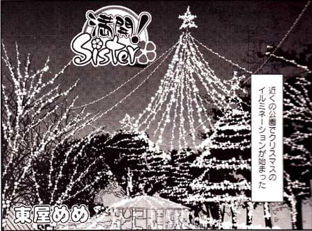 Manga_time_or_2014_01_p023