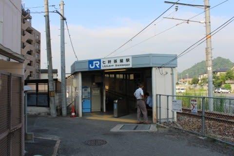 JR西日本 七軒茶屋駅 - 一日一駅