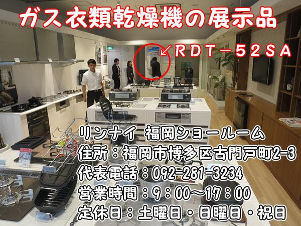 リンナイ福岡ショールームガス衣類乾燥機の展示品