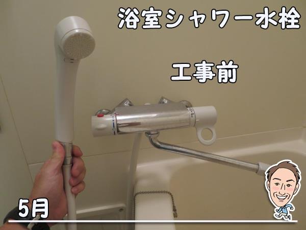 博多の建築士三兄弟_浴室シャワー水栓BF-M146T-D-PU