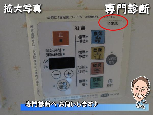 三乾王TYK800Gリモコン拡大