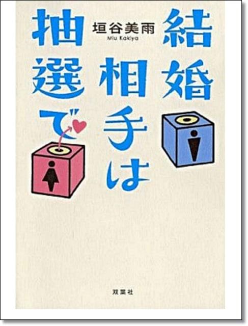 垣谷 美雨 ドラマ
