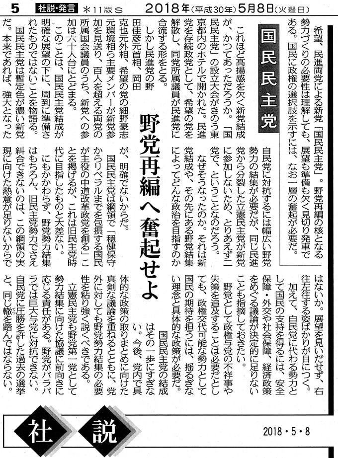 5月8日(火)東京新聞 社説と投稿を見て - 心は、青春!!