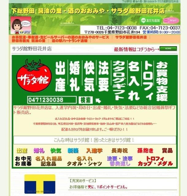 パワースポットサラダ館野田花井店のホームページ