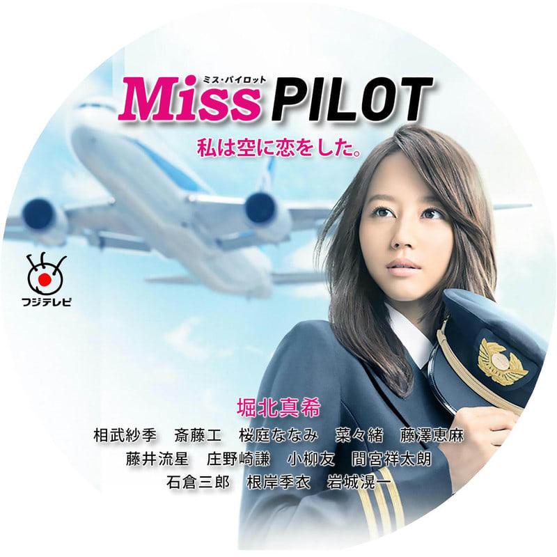 Miss_pilotdvd3