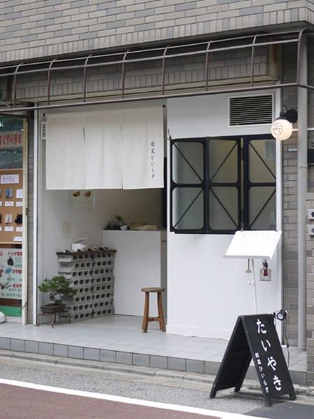 学芸大学「目黒ひいらぎ」、たい焼きと小豆ミルクかき氷 ...
