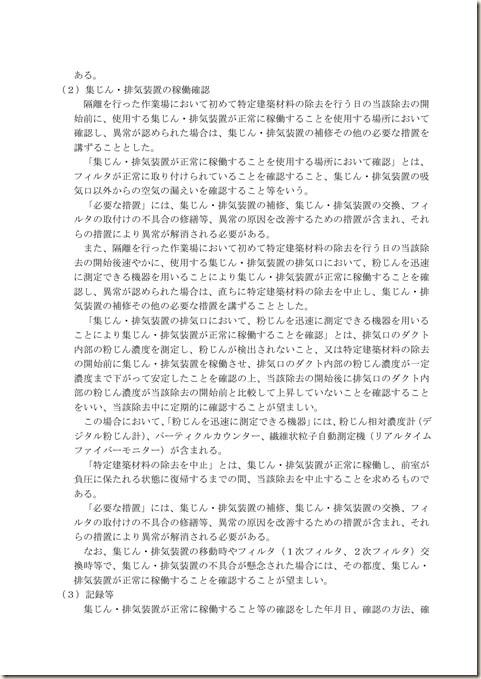 2014大防法改正の通知文_PAGE0005