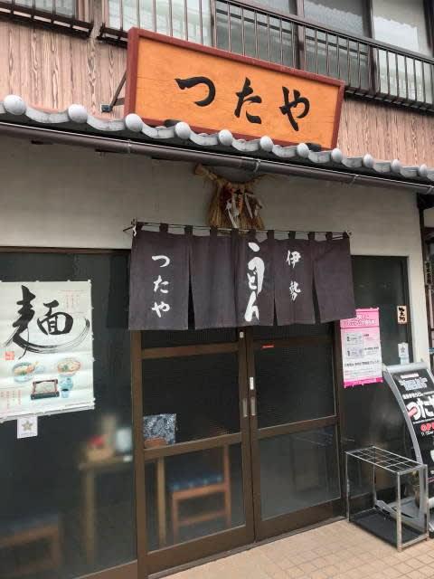 伊勢市河崎「つたや」に行ってきました〜(^^)  2017