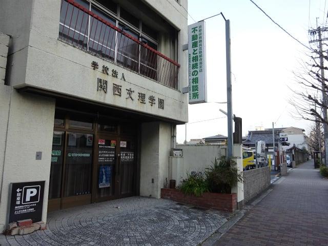 関西文理学院 - JapaneseClass.j...