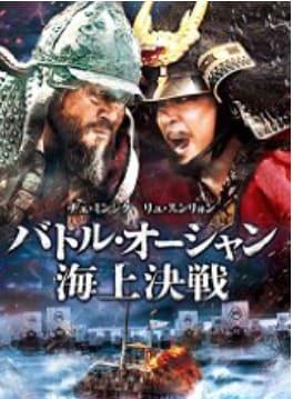 バトル・オーシャン 海上決戦」...