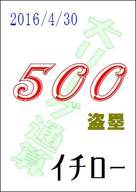 大リーグ通算500盗塁 by はりの助