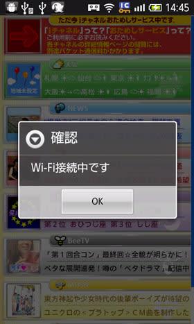 Wifi接続ではiチャネルのコンテンツにアクセスできない