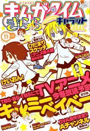 Manga_time_kr_carat_2011_11