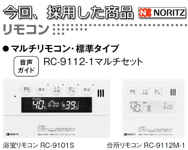 RC-9112-1マルチリモコン カタログ