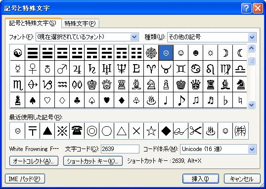 文字 サイト 特殊