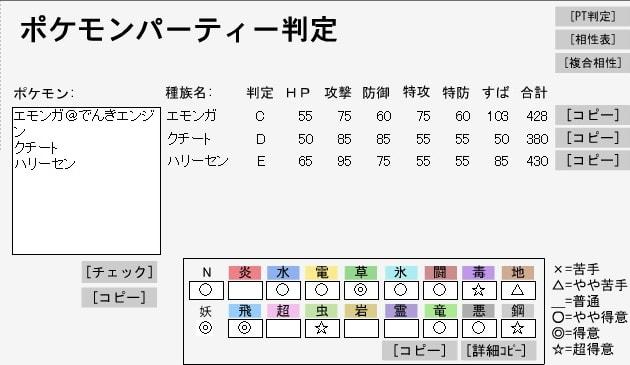 バランス チェッカー ポケモン