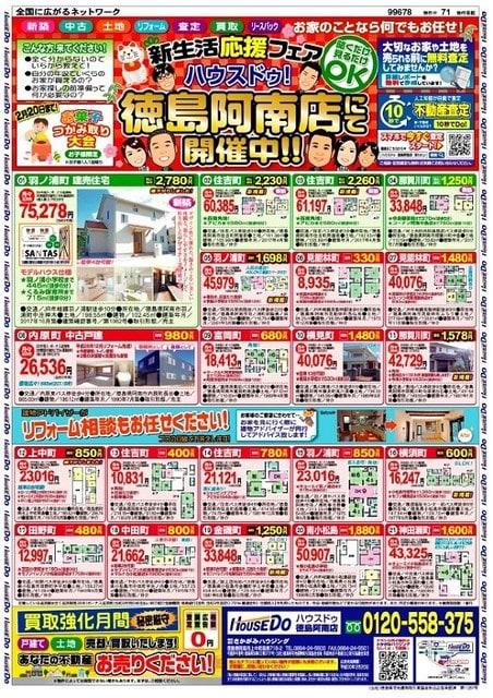 阿南・小松島市 不動産折込チラシ 中古住宅・新築住宅(建売)