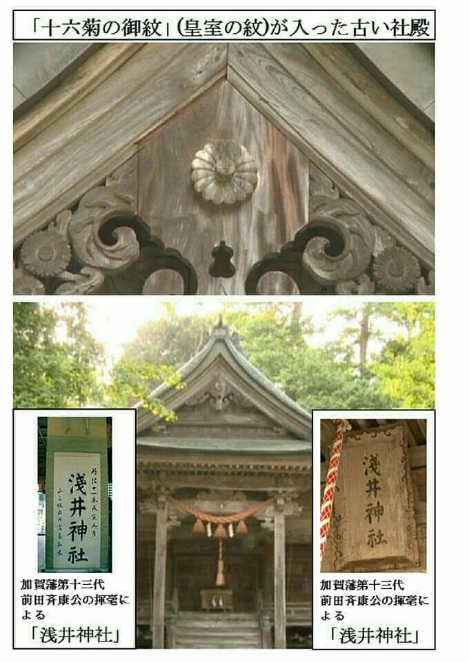 🔴🔷🔹「延喜式内社赤丸浅井神社」の墓地に残る二つの墓標 ⇒1300年の ...