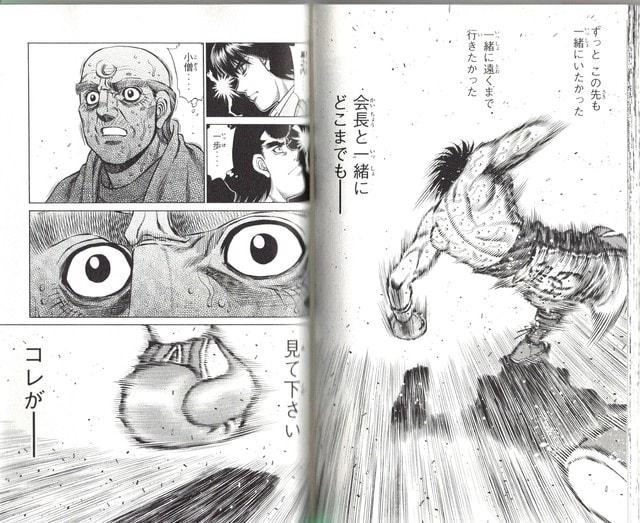 はじめ の 一歩 127 巻