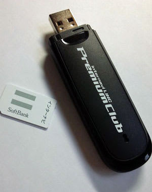 手元に残った専用SIMカードとインターナビ・データ通信USB(3G)
