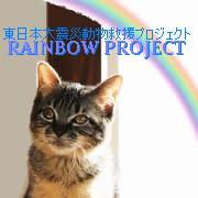 東日本大震災動物救援プロジェクト RAINBOW PROJECT