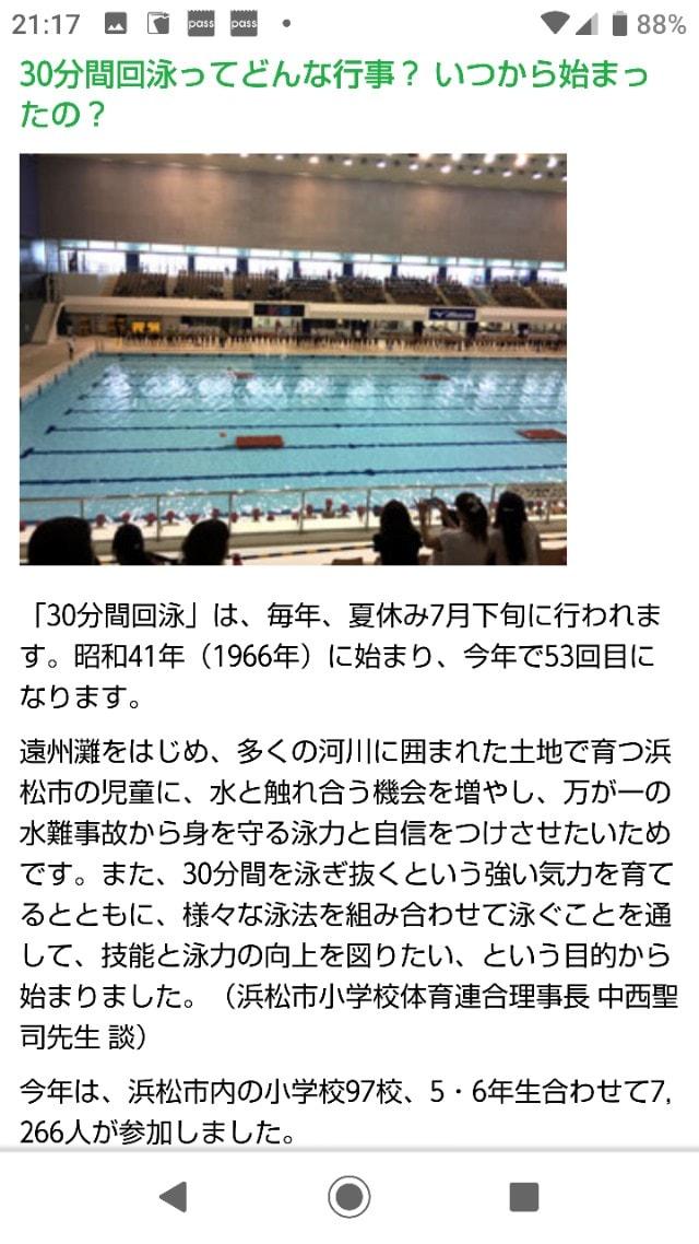 浜松 市 ぴっぴ