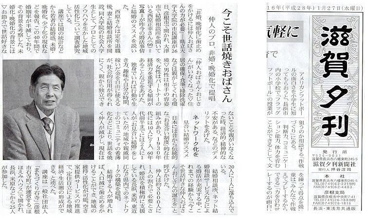 滋賀夕刊」紙に、友人の西原さん...