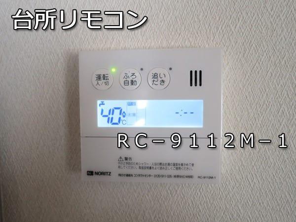 RC-9112M-1 台所リモコン