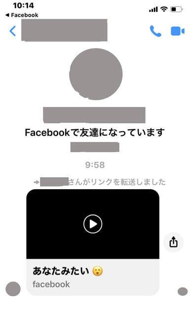 Facebook あなた みたい