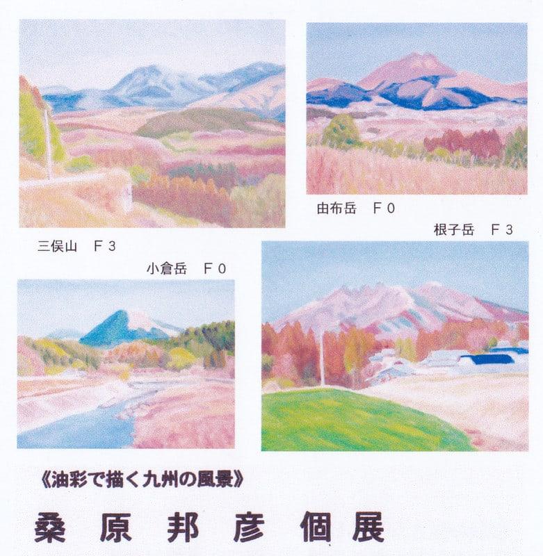 Kuwahara__0001