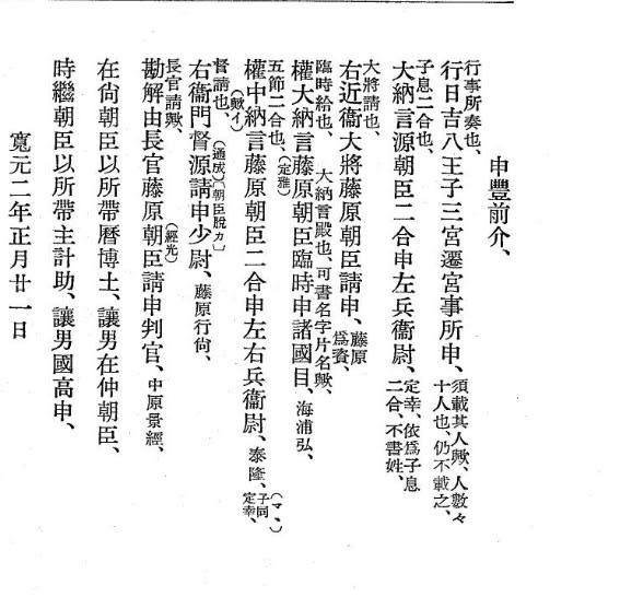 佐々木高綱と中原氏(1)「富永...