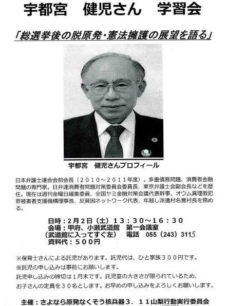 宇都宮健児さん講演会