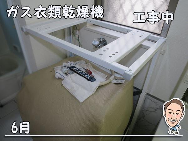 博多の建築士三兄弟_ガス衣類乾燥機DS-52HSF