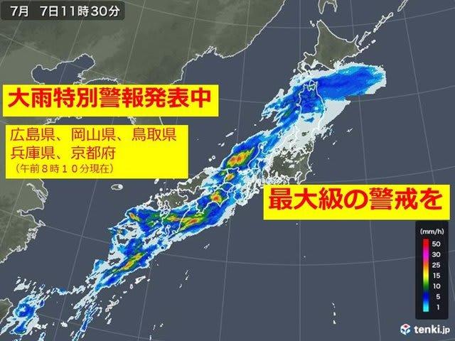 次の台風8号に警戒です。 - PAIK...
