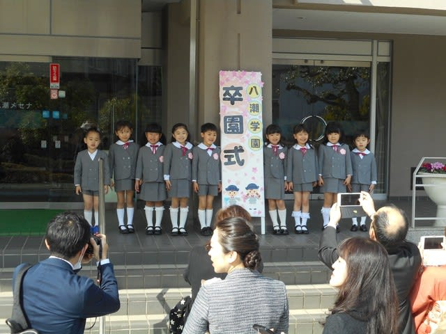 八潮学園 卒園式