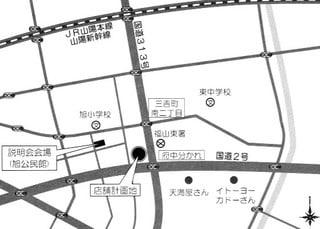 エディオン福山新本店建設予定地