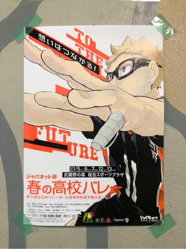 アニメ広場 ハイキュー